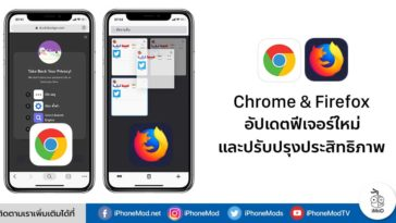 Google Chrome And Firefox Update Version For Ios