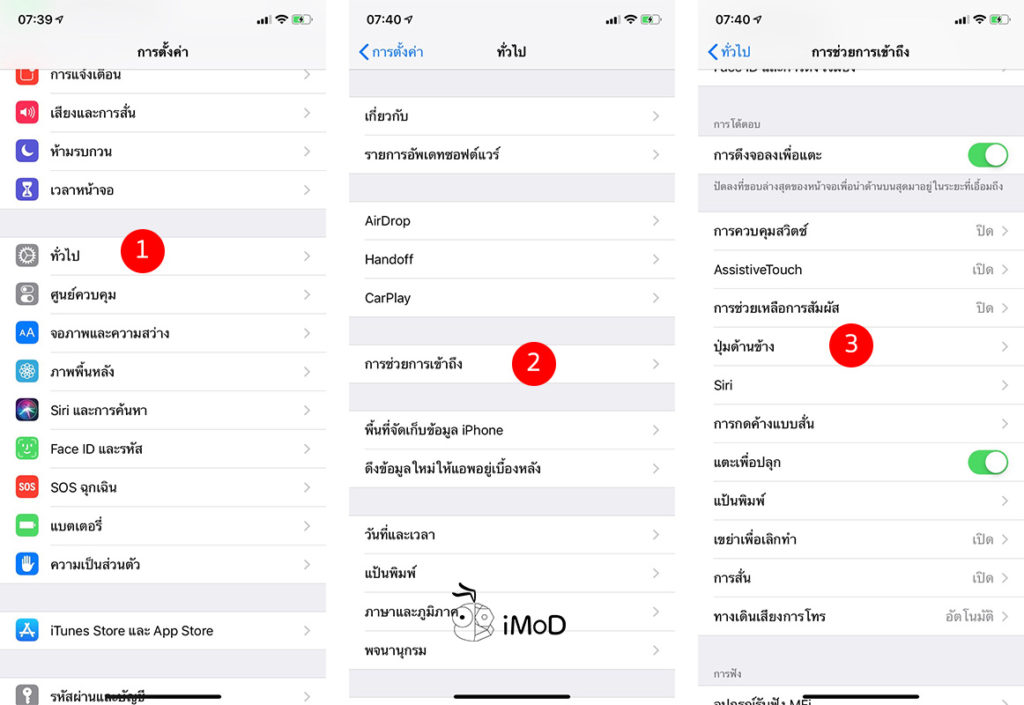 How To Change Download Appstore From Press Side Botton To Input Password Iphone X 1