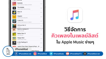 How To Manage Music Queue Apple Music