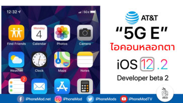Ios 12 2 Developer Beta 2 Displays Misleading 5g E Icon On At And T