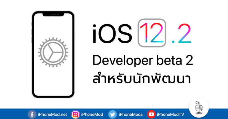 Ios 12 2 Developer Beta 2 Seed