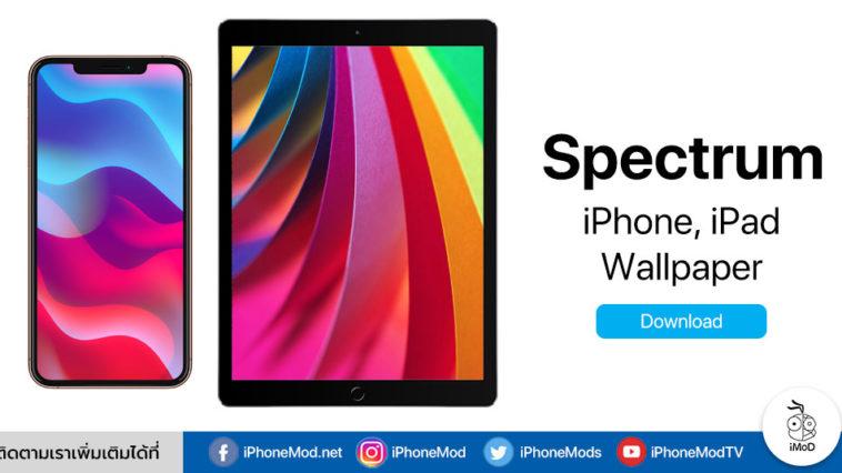 Iphone Ipad Wallpaper Spectrum