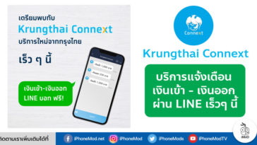 Krungthai Connext Comming Soon