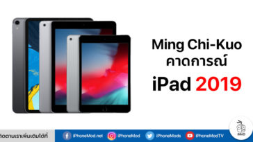 Kuo Ipad 2019 Spec Expectation