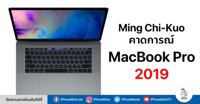 Kuo Macbook Pro 16 Inch Launch 2019