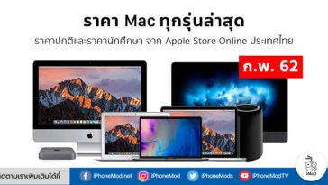 Mac Price List Feb 2019