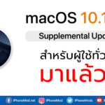 Macos Mojave 10 14 3 Supplemental Released