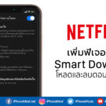 Netflix Update Smart Download Ios