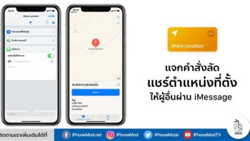 Share Location Shortcuts Ios 12