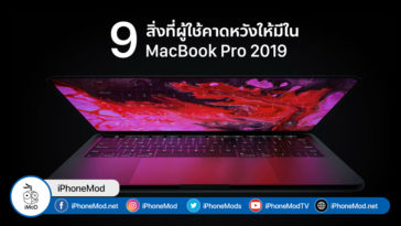 9 Things User Expected Macbook Pro 2019