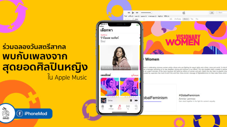 Apple Music Celebrate International Womens Day 2019
