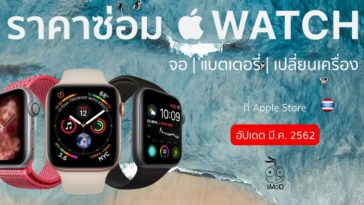 Apple Watch Repair Mar 2019 Price Update