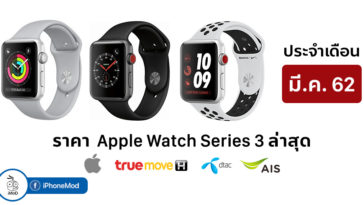 Apple Watch Series 3 March Price List 2019