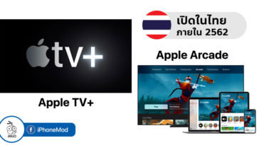 Apple Will Release Apple Tv Plus And Apple Arcade In Th 2019