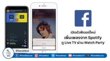 Facebook Annouce Live Tv On Watch Party And Integration With Spotify