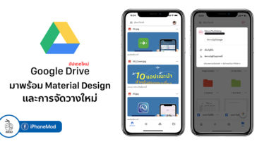 Google Drive Update Ios Material Design