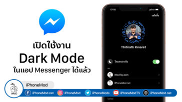 How To Enable Dark Mode Facebook Messenger