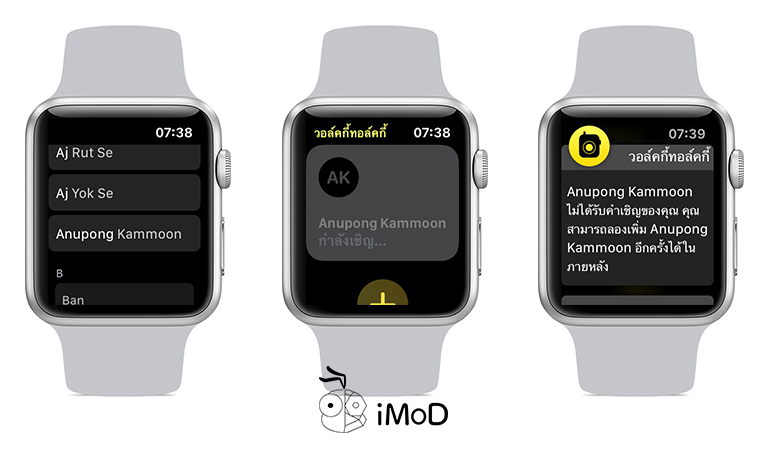 How To Fix Send Invite Walkie Talkie Apple Watch 4