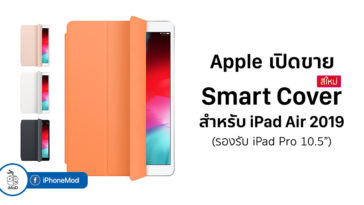 Ipad Air 2019 10 5 Smart Cover Launch