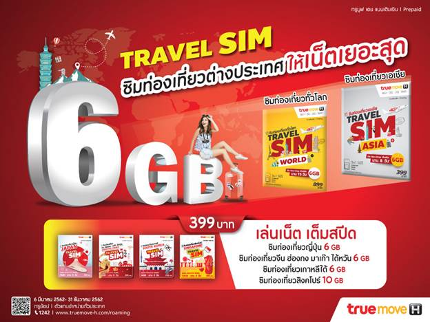 Truemove H Travel Sim Asia Europe 6gb 1