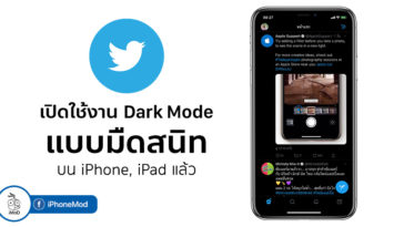 Twitter Release Darker Dark Mode For Ios