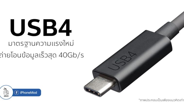 Usb4 Feature Image Cover