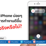Usually Restart Iphone For Better Performance