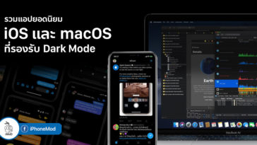 App For Ios Macos Support Darkmode