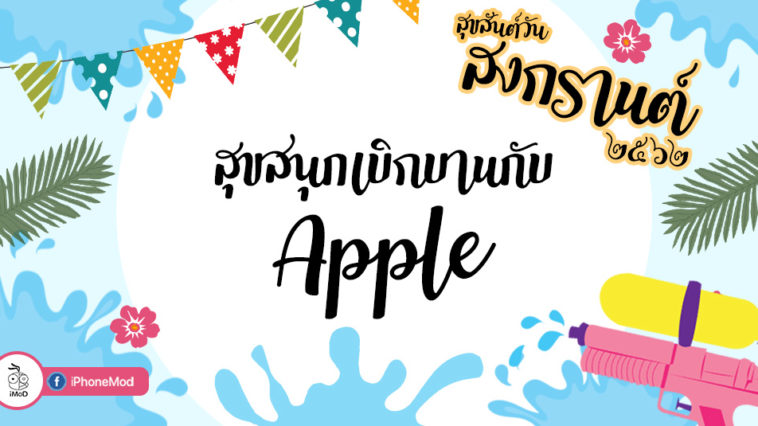 Apple Happy Songkran Day 2019
