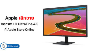 Apple Stops Selling 4k Lg Ultrafine Display