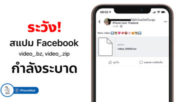 Facebook Video Post Spam Cover