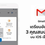 Gmail Smart Compose Schedule Send Coming In Ios