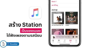 How To Create Station In Apple Music Iphone