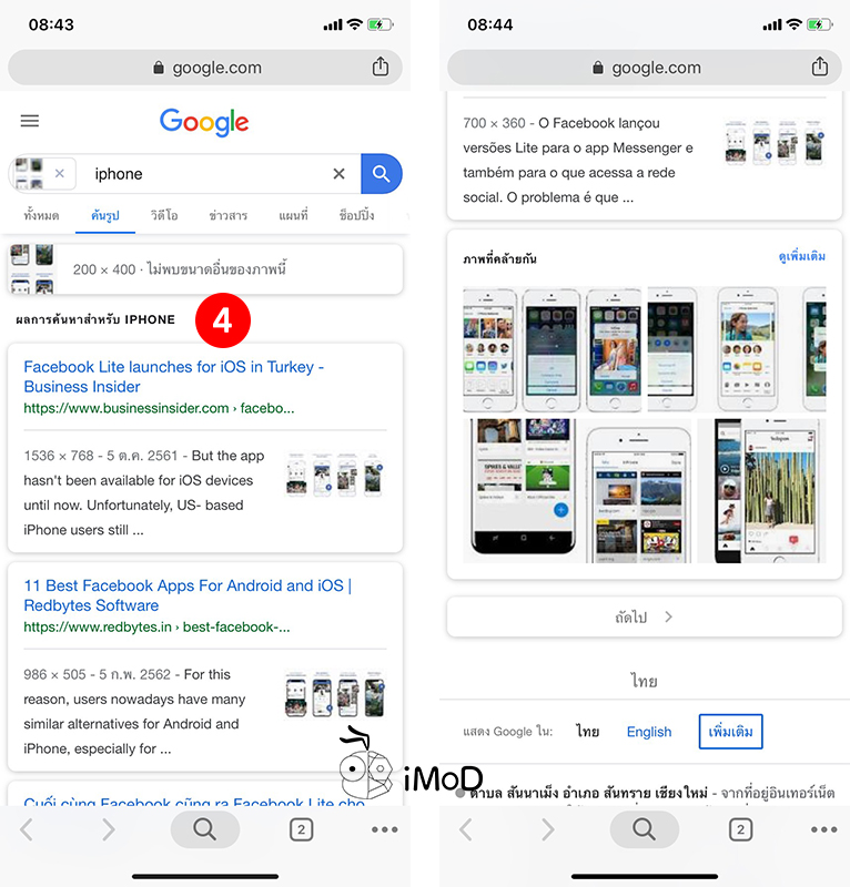 How To Search Google For Image In Chrome Iphone Ipad 2