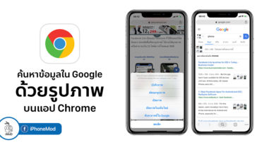 How To Search Google For Image In Chrome Iphone Ipad
