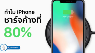 Iphone Holding Not Charge When 80 Percentage