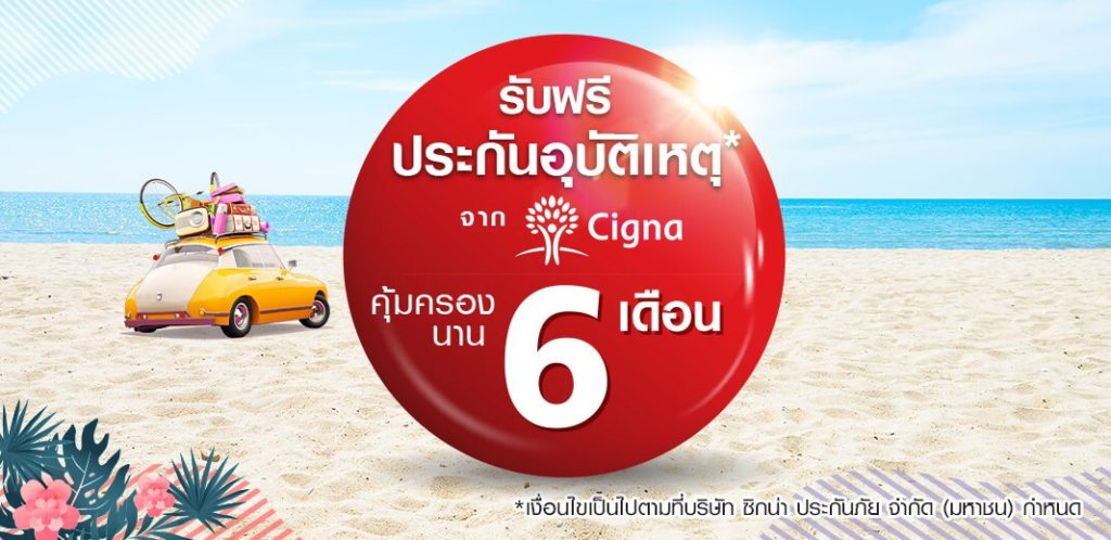 Lets Go Summer Together Campaign With Cigna 9