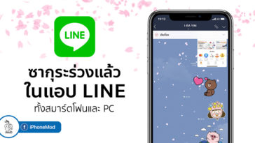 Line Welcome To Spring Festival Sakura