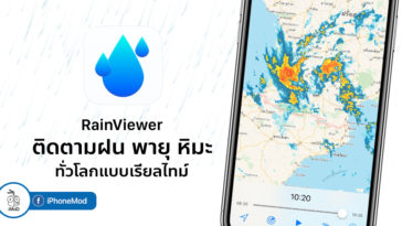 Rainviewer App Iphone Monitor Rain Storm Snow Realtime