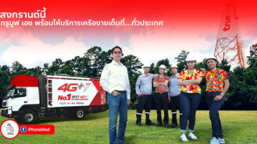 Truemove H Service Data All Thailand