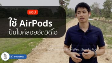 Use Airpods As Wireless Mic Moviepro Cover
