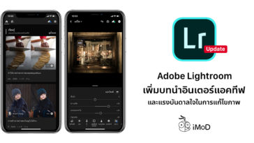 Adobe Lightroom Iphone Ipad Update Version 4 3 0