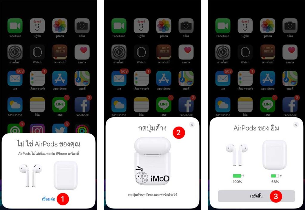 Airpod How To Tips 1