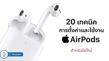 Airpod How To Tips
