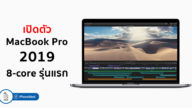 Apple Introduces First 8 Core Macbook Pro The Fastest Mac Notebook Ever