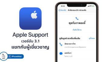 Apple Support App 3 1 Released Chat With Expert