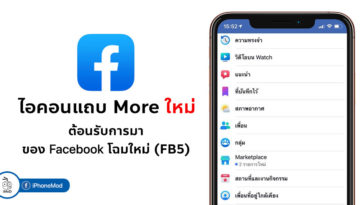 Facebook Ios New Icon More Tab May 2019