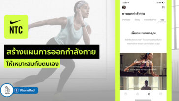 How To Create Exercise Plan In Nike Training Club Iphone