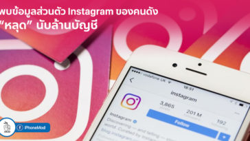 Ig Influencer Account Contact Info Leaked Online