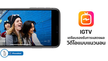 Ig Tv Prepare Support Landscape Video